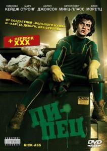 Пипец / Kick-Ass (2010)